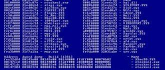 bsod2 330x140 - Как исправить ошибки синего экрана Windows