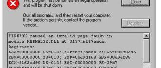 illegalo 330x140 - Как исправить незаконные операции на компьютере