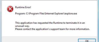runtime error 330x140 - Как исправить ошибки времени выполнения Windows