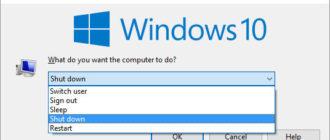 shut down 330x140 - Как выключить компьютер