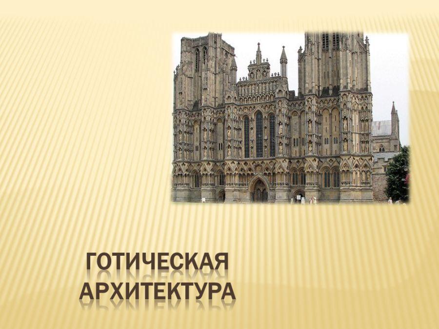 Презентация Готическая архитектура