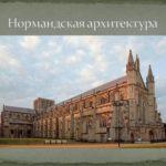 Презентация: Нормандская архитектура