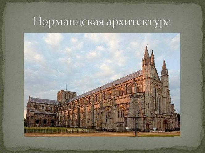 Prezentaciya Normandskaya arhitektura - Презентация: Нормандская архитектура
