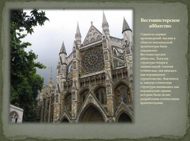 Prezentaciya Normandskaya arhitektura2 - Презентация: Нормандская архитектура