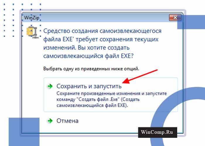 Сохранить и запустить WinZip Самораспаковывающийся архив