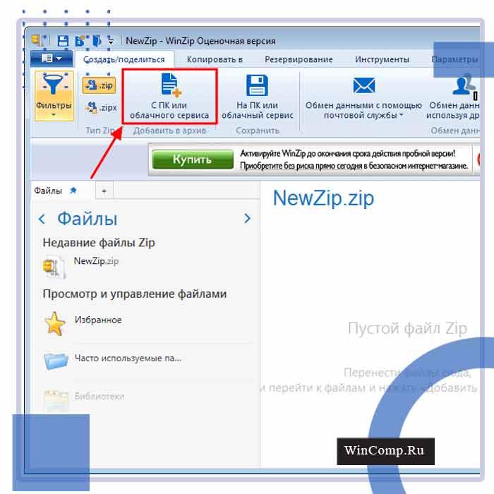 добавить файлы в WinZip