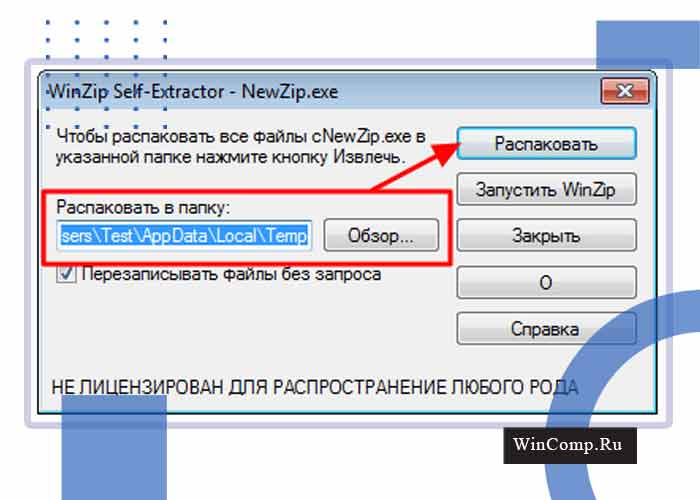 распаковка в WinZip
